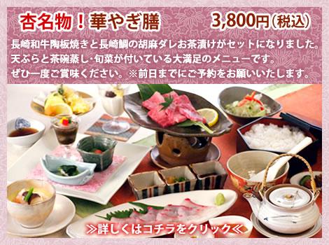 杏名物!長崎鯛茶漬けと長崎和牛陶板焼きがセットの華やぎ膳!!