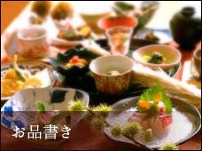 料理・コース