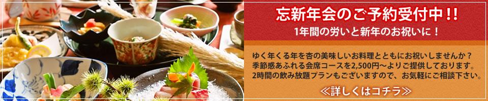 忘新年会のご予約受付中!!